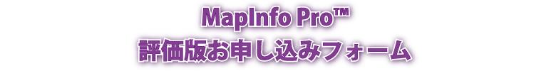 MapInfo Pro™ 評価版申し込み